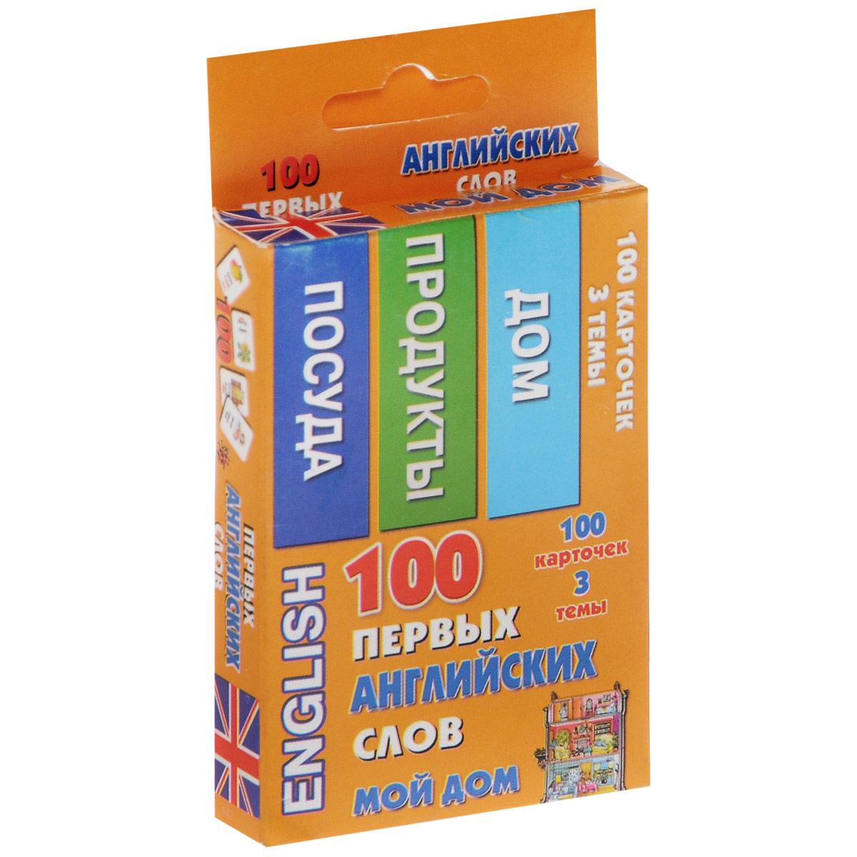 100 первых английских слов. Мой дом (набор из 100 карточек) наборы карточек шпаргалки для мамы набор карточек детские розыгрыши