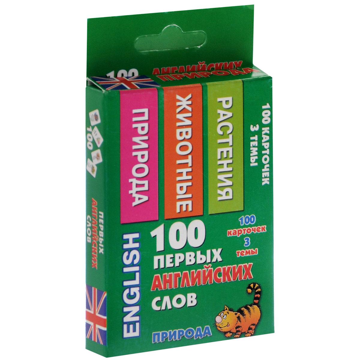 100 первых английских слов. Природа (набор из 100 карточек) наборы карточек шпаргалки для мамы набор карточек детские розыгрыши