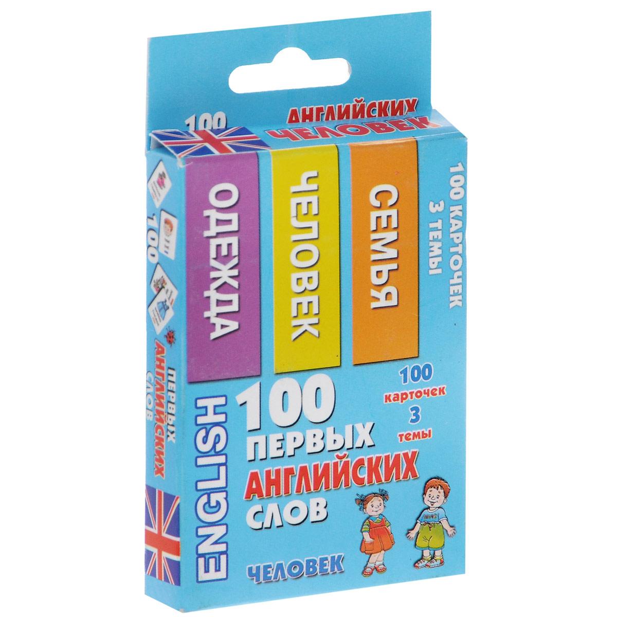 100 первых английских слов. Человек (набор из 100 карточек) наборы карточек шпаргалки для мамы набор карточек детские розыгрыши