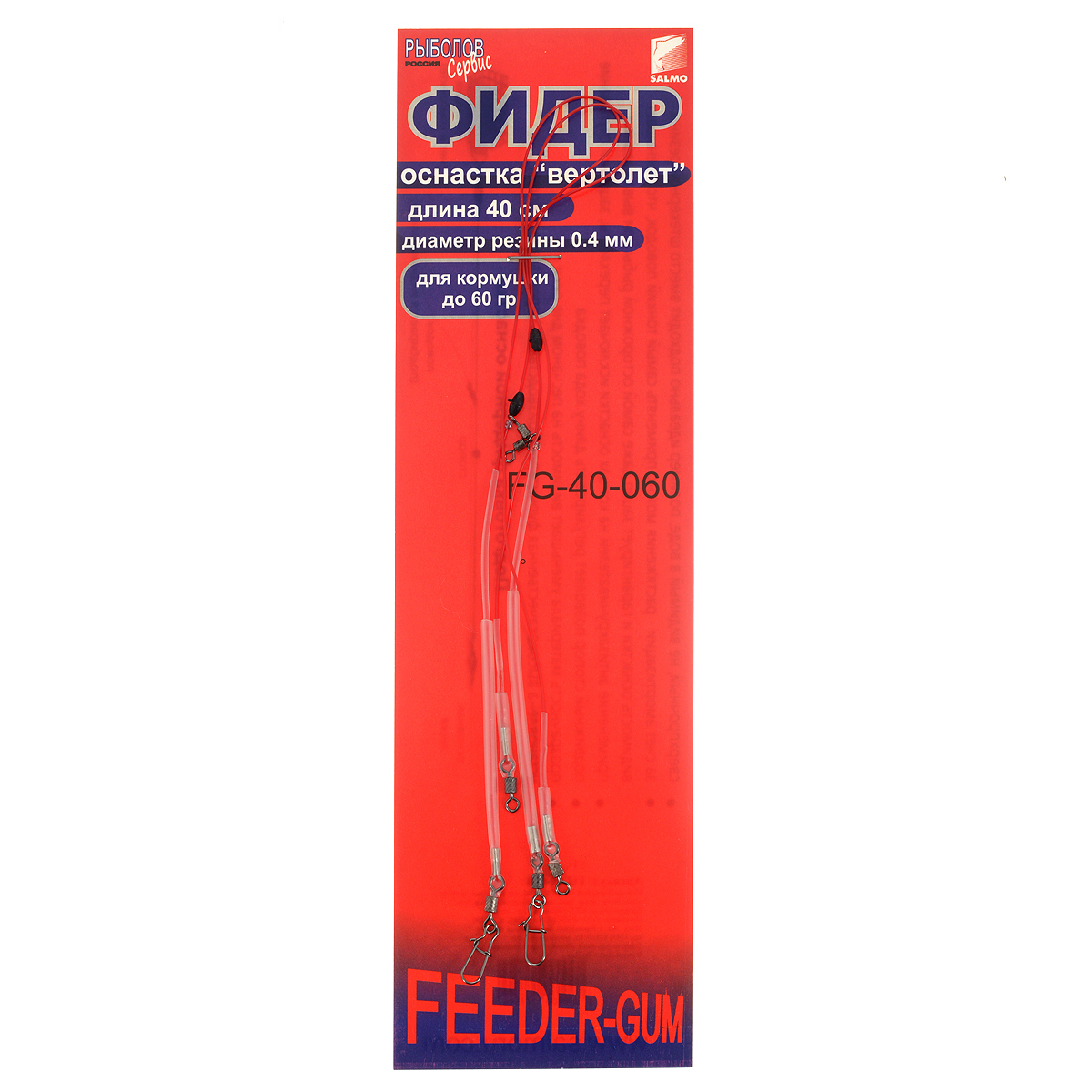 Оснастка фидерная Salmo Feeder-Gum, красная нить, 40 см, 2 шт