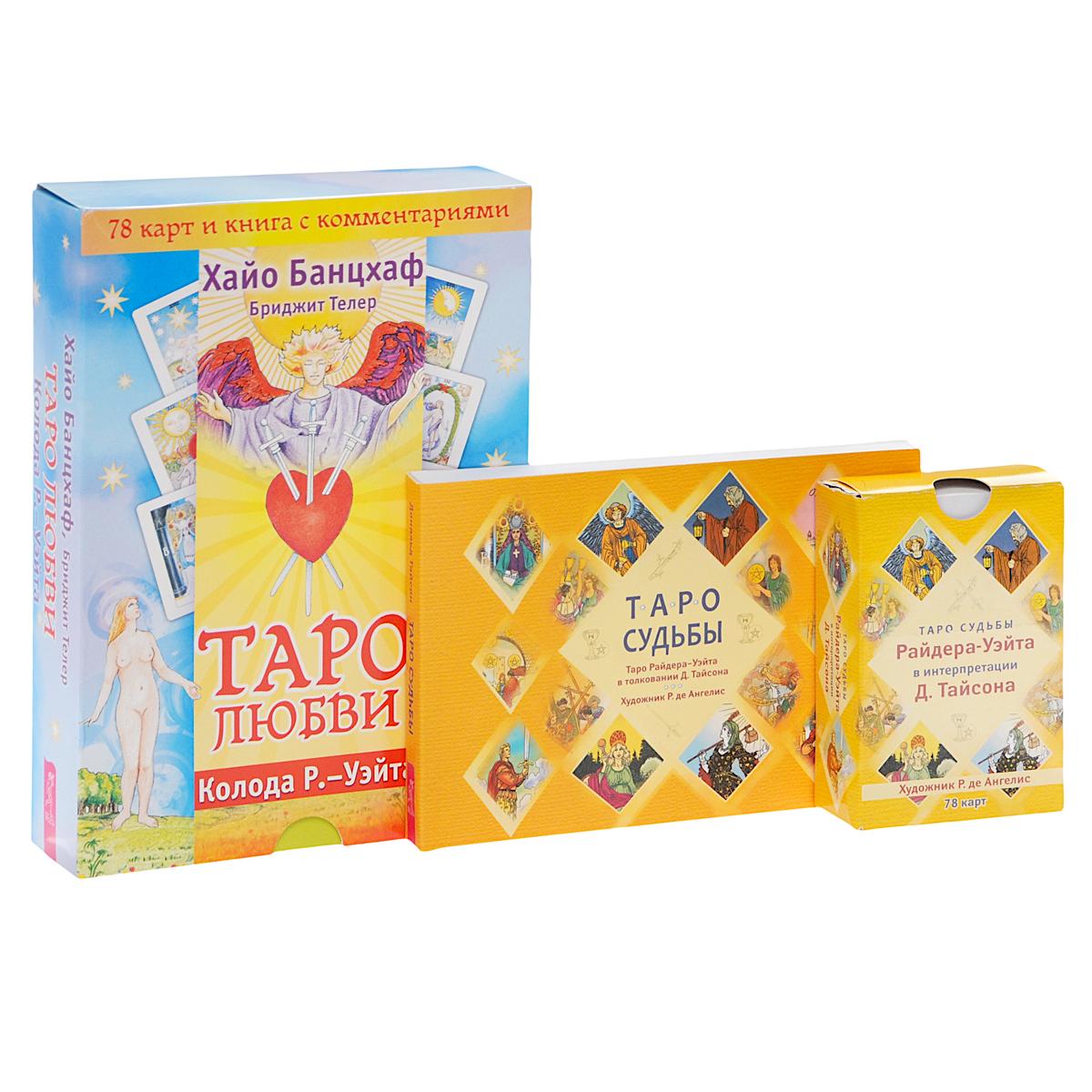 Таро любви (книга + набор из 78 карт). Таро судьбы. Таро судьбы (набор из 78 карт) (комплект). Алена Солодилова (Преображенская), Хайо Банцхаф, Бриджит Телер