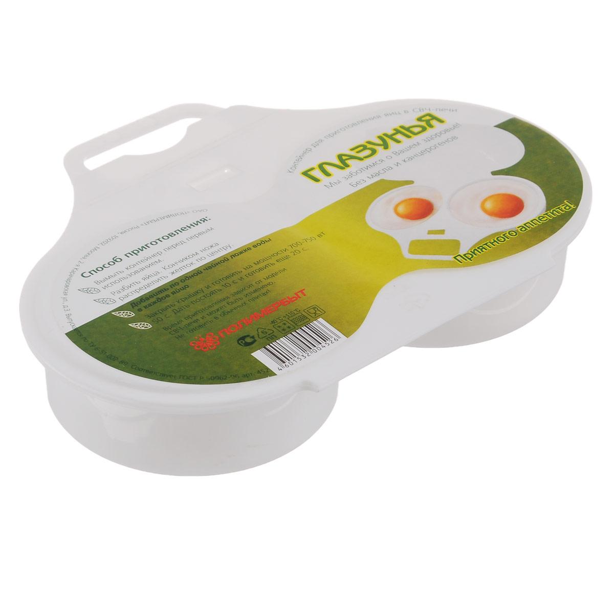 """Контейнер Полимербыт """"Глазунья"""", изготовленный из пластика, поможет вам приготовить яйца  без масла и канцерогенов. Благодаря этому контейнеру, вы потратите гораздо меньше  времени на приготовление яичницы из двух яиц, по сравнению с традиционным приготовлением.  Время приготовления яиц зависти от модели СВЧ-печи. Размер: 16 см х 2,5 см х 11,5 см. Диаметр отделения: 7 см."""