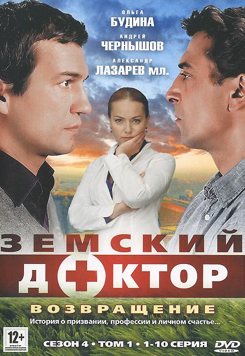 Земский доктор: Возвращение, Серии 1-10