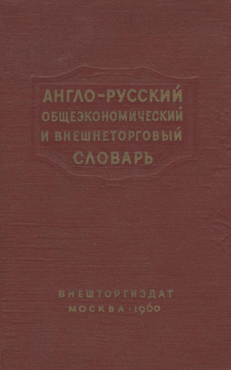 Zakazat.ru: Англо-русский общеэкономический и внешнеторговый словарь