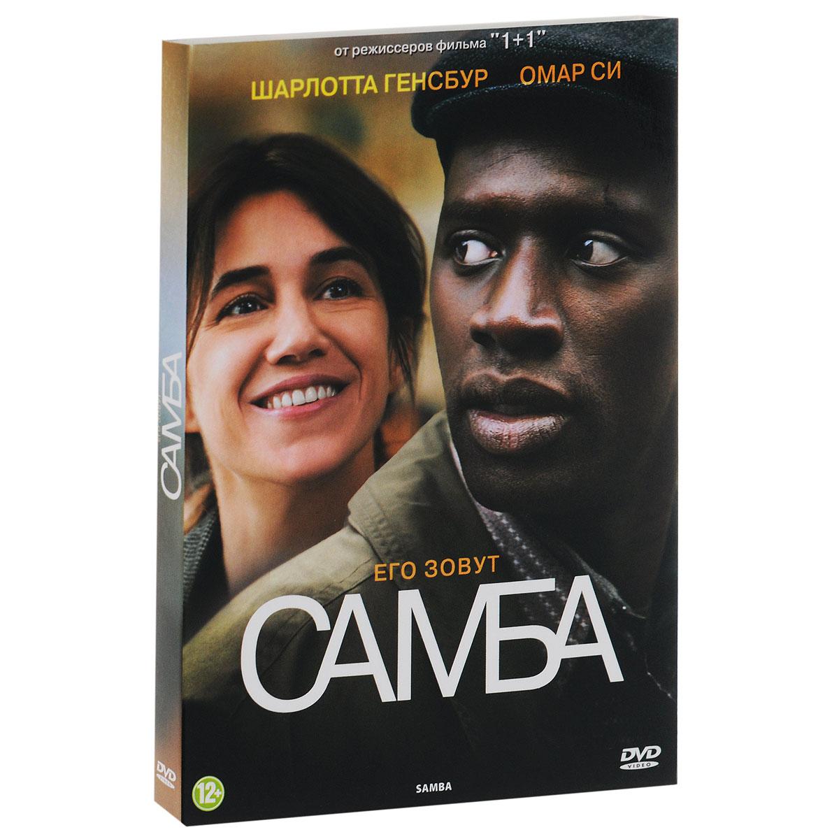 Самба команда мечты