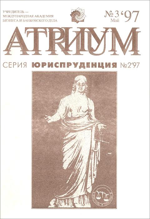 Атриум, №3, май 1997 стенка атриум