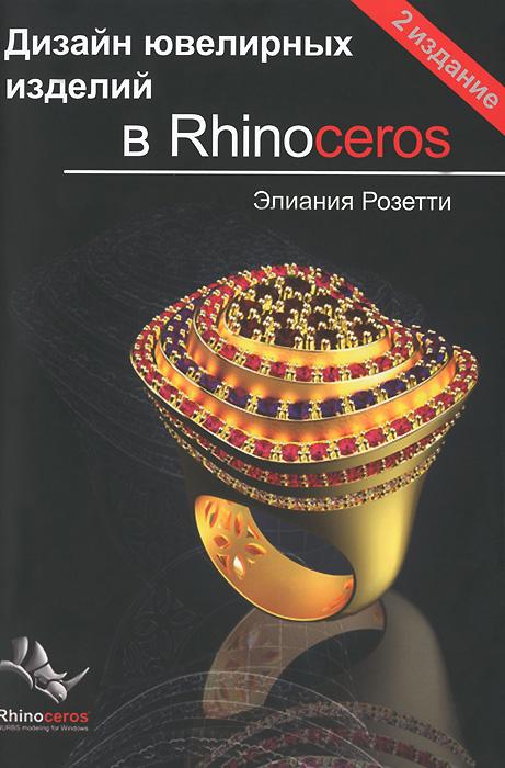 Элиания Розетти Дизайн ювелирных изделий в Rhinoceros
