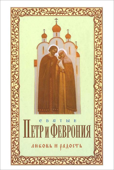 А. Худошин Святые Петр и Феврония. Любовь и радость