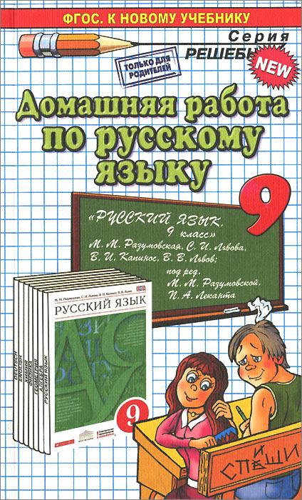 А. А. Ерманок Русский языкк. 9 класс. Домашняя работа к учебнику М. М. Разумовская