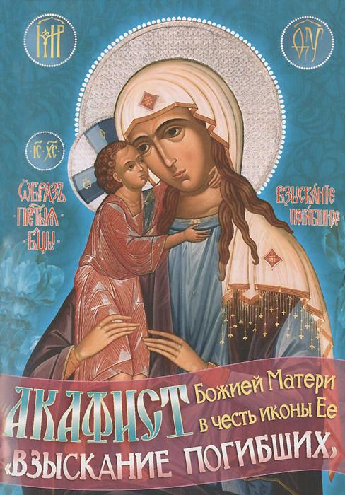 Акафист Божией Матери в честь иконы Ее Взыскание к погибших иконы urazaev shop панно маленькое пресвятая богородица