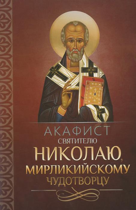 Акафист святителю Николаю Мирликийскому Чудотворцу акафист святителю иоасафу белгородскому