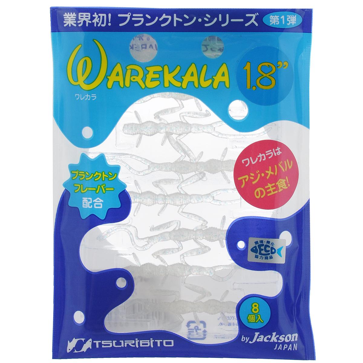 """Приманка для рыбы Tsuribito-Jackson """"Рачок"""", цвет: перламутровый, 4,5 см, 8 шт"""