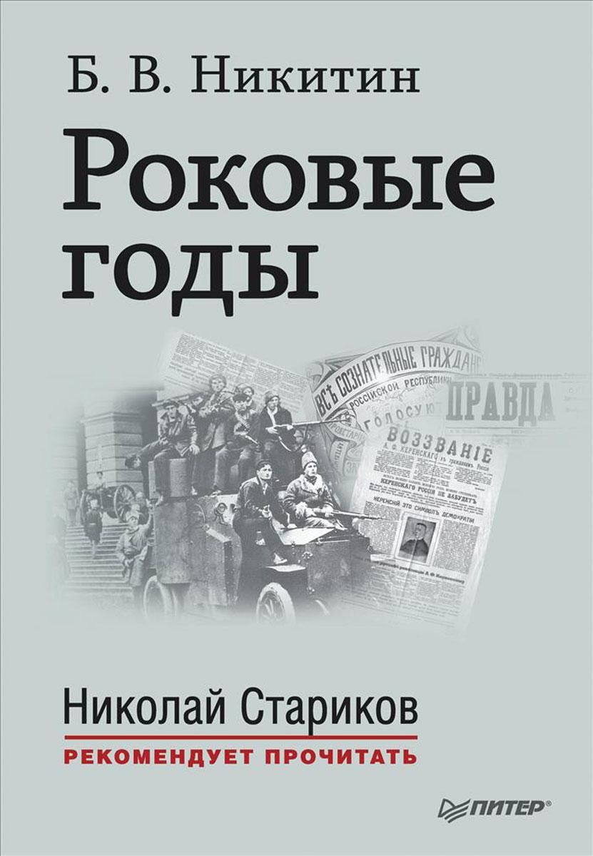 Б. В. Никитин Роковые годы ISBN: 978-5-496-01778-7 цена