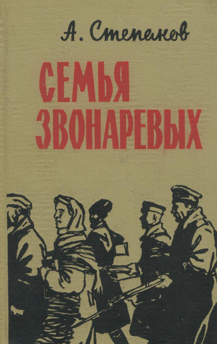 Семья Звонаревых цесарский г блохин и радосвет книга рода