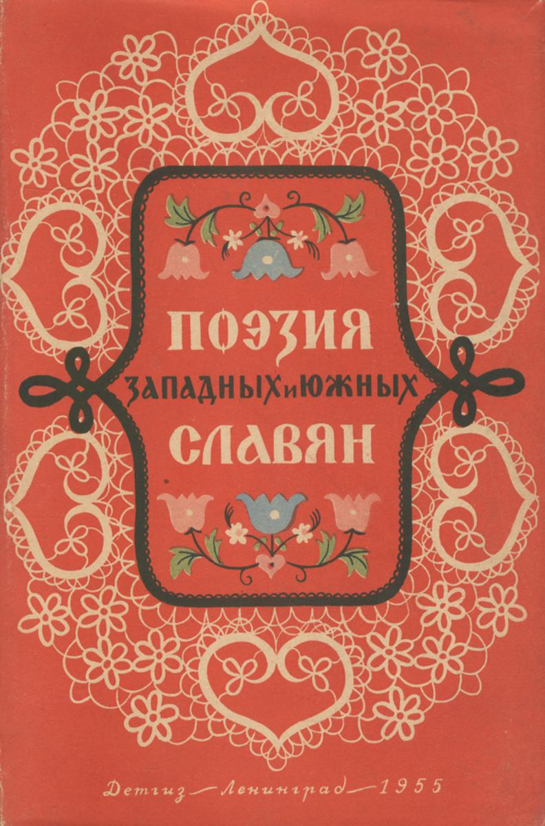 Поэзия западных и южных славян