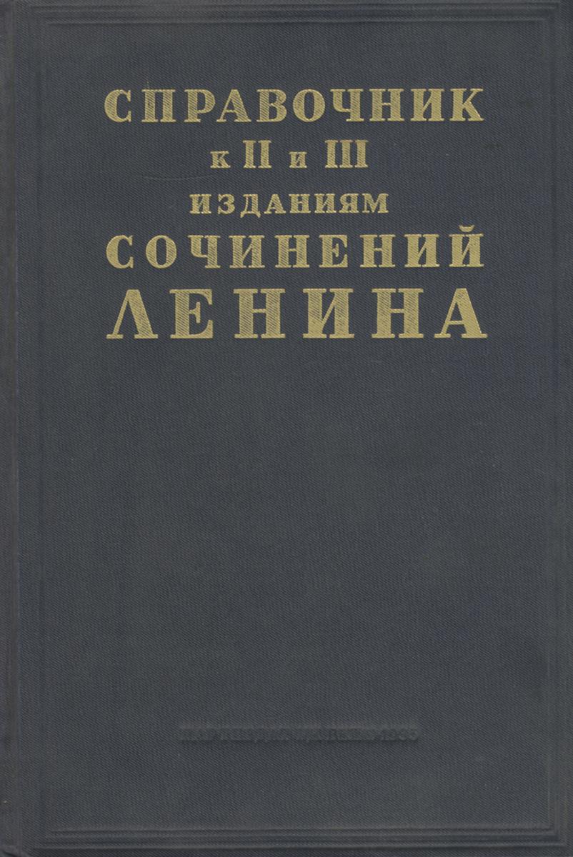 Справочник к II и III изданиям сочинений Ленина молочная готовая смесь агуша 2 3 1