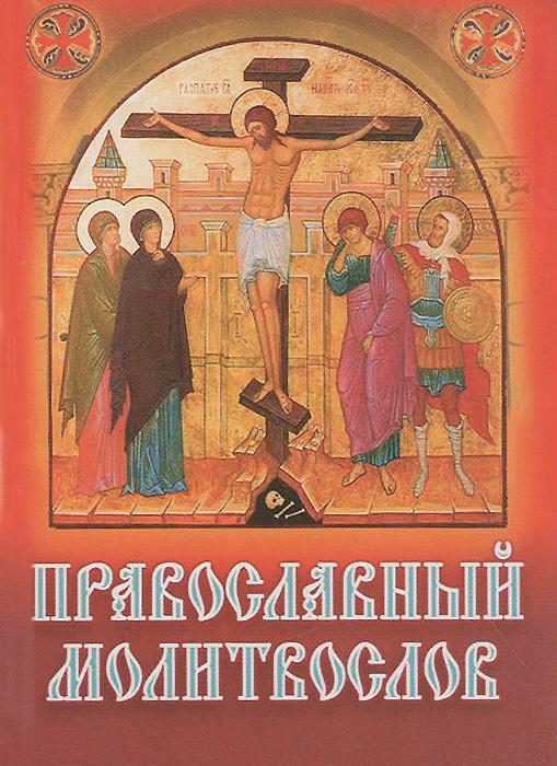 Православный молитвослов (миниатюрное издание) free shipping 10pcs hcnw4503 a hcnw4503 dip8
