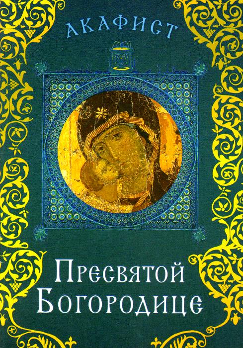 Акафист Пресвятой Богородице ISBN: 978-5-7533-0951-8