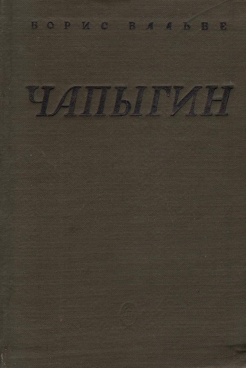 Алексей Павлович Чапыгин. Жизнь и творчество