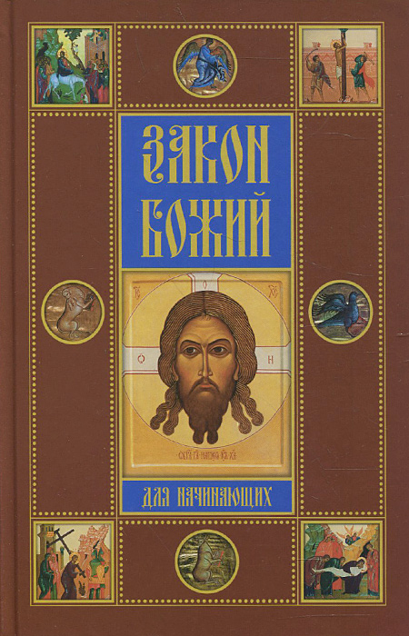 Закон Божий для начинающих все о православной вере