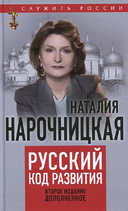 Наталия Нарочницкая Русский код развития