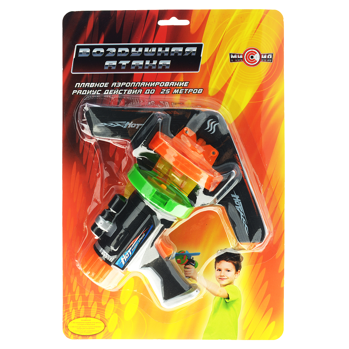 Игрушечное оружие Dream Makers Воздушная атака , цвет: черный, Развлекательные игрушки  - купить со скидкой