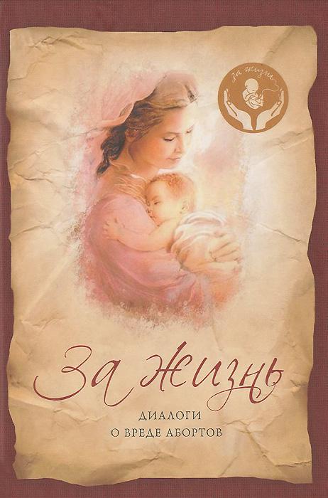 За жизнь. Диалоги о вреде абортов