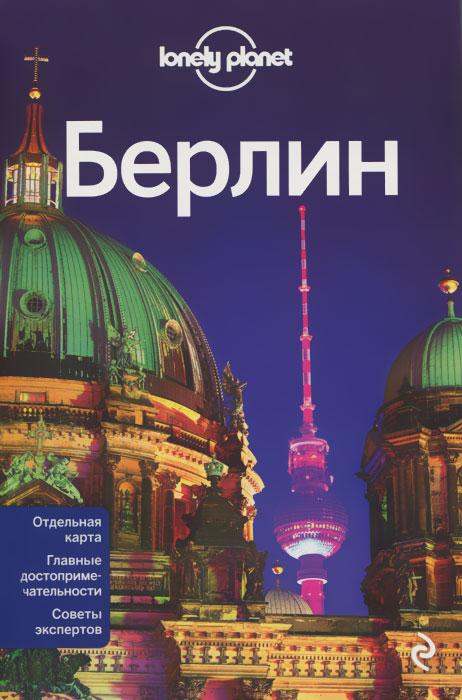 Берлин (+ карта). Андреа Шулт-Пиверс