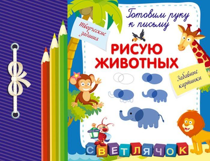 Е. В. Смирнова Рисую животных