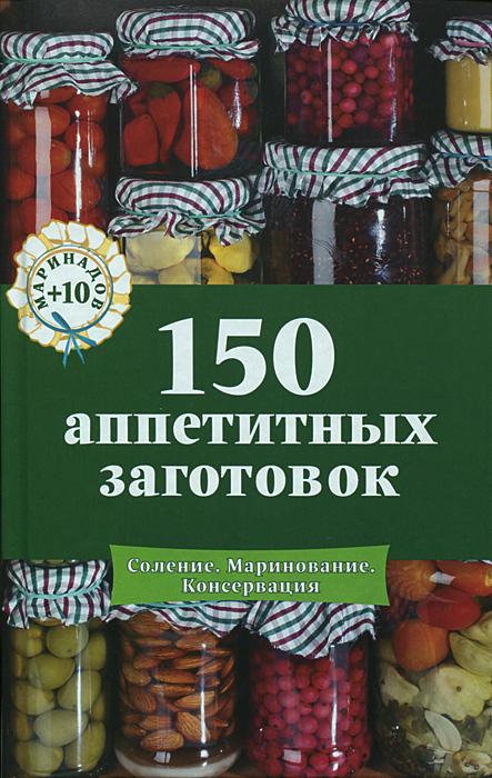 150 аппетитных заготовок отсутствует заготовки из огурцов капусты баклажанов грибов
