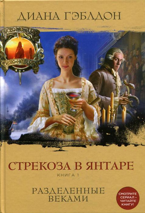 Диана Гэблдон Стрекоза в янтаре. Книга 1. Разделенные веками