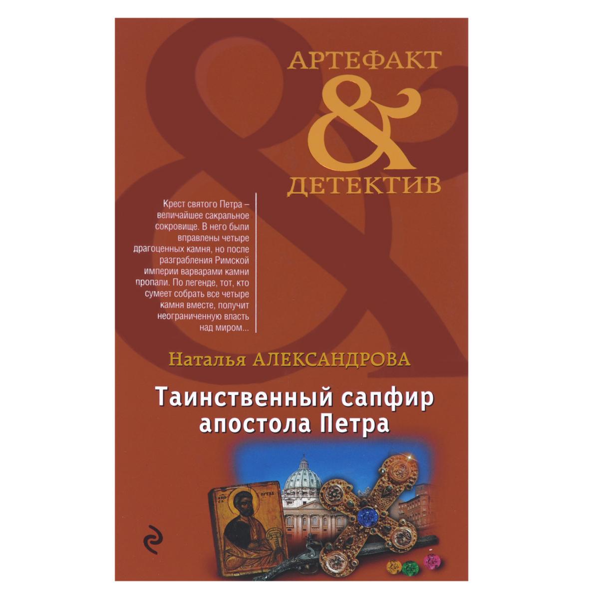 Наталья Александрова Таинственный сапфир апостола Петра огненный рубин апостола петра