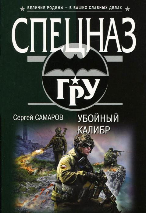 Сергей Самаров Убойный калибр