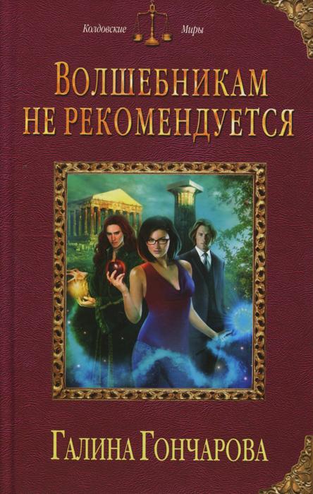 Галина Гончарова Волшебникам не рекомендуется что купить начинающему для канзаши