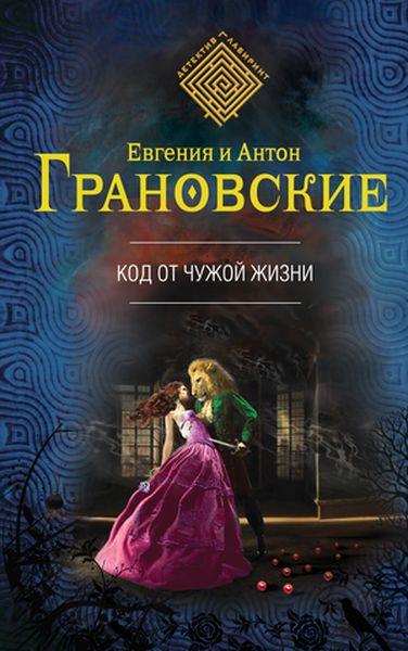 Евгения и Антон Грановские Код от чужой жизни
