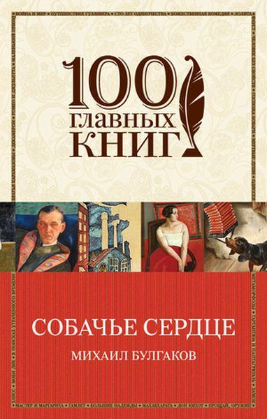 Михаил Булгаков Собачье сердце азбука экспериментов профессора николя