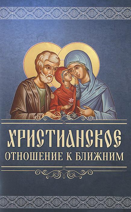 христианкие знакомства во христе