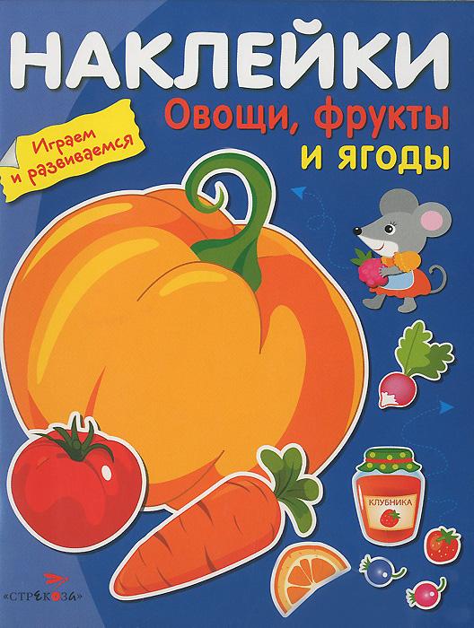 Купить Овощи, фрукты и ягоды (+ наклейки)