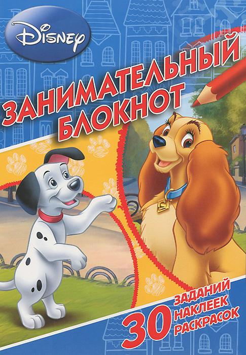 Классические персонажи Disney. Занимательный блокнот (+ наклейки) ucoz создаем свой сайт бесплатно и легко
