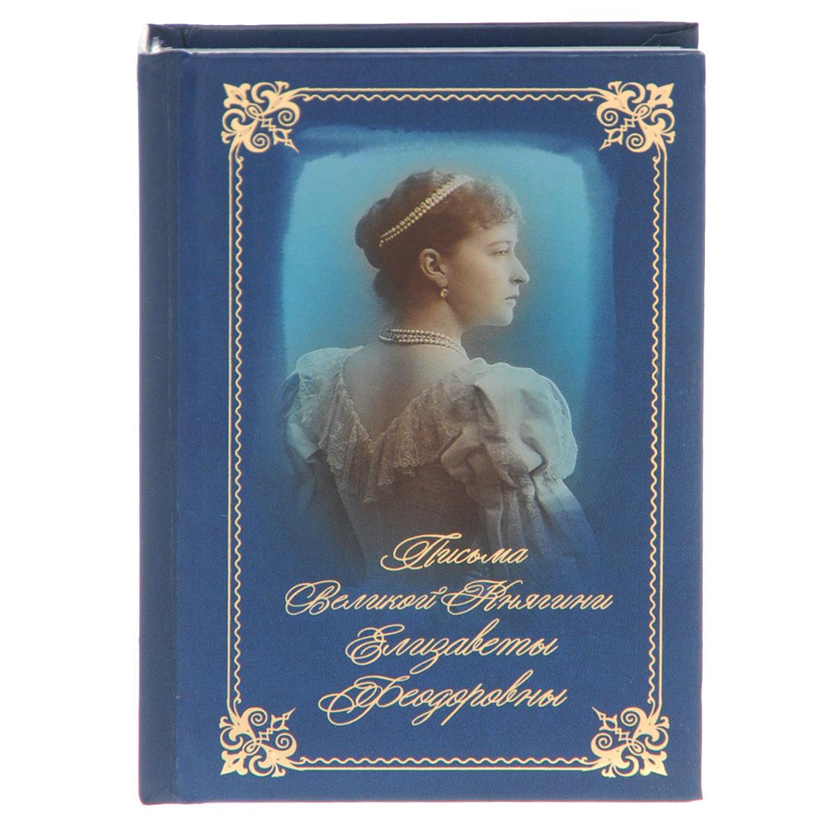 Письма Великой Княгини Елизаветы Федоровны христианизация перми великой