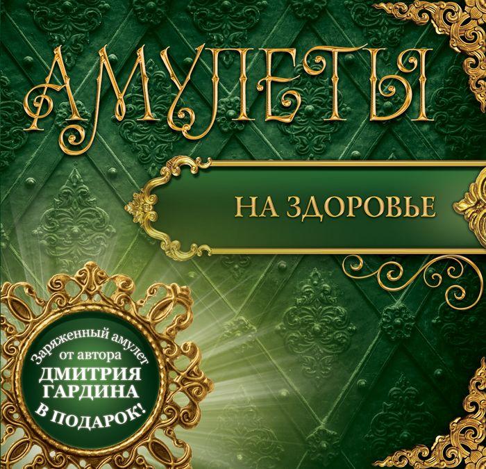 Дмитрий Гардин Амулеты на здоровье. Амулеты на оздоровление и исцеление (+ амулет) славянские обереги амулеты москва