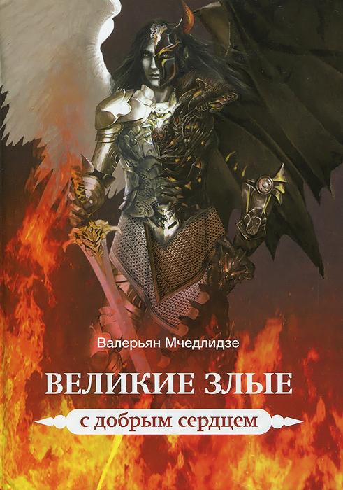Валерьян Мчедлидзе Великие злые с добрым сердцем где они энтони талларико купить