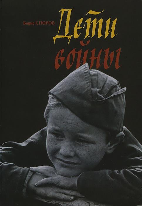 Борис Споров Дети войны борис споров федор