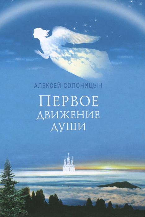 Алексей Солоницын Первое движение души