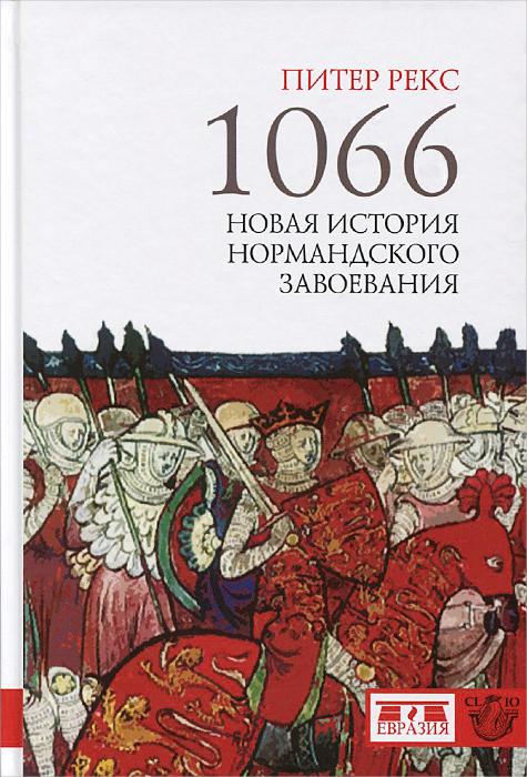 Питер Рекс 1066. Новая история нормандского завоевания