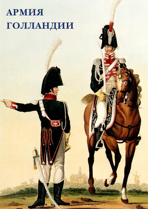 Армия Голландии. Набор открыток аткарская в коллекция путешествий москва набор открыток