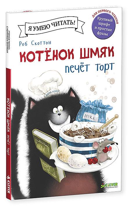 Роб Соттон Котенок Шмяк печет торт