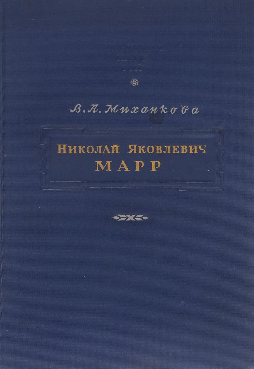 Николай Яковлевич Марр