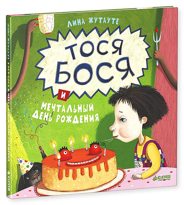 Лина Жутауте Тося-Бося и мечтальный день рождения жутауте л тося бося ищет весну веселые задания для детей рисуй раскрашивай вырезай играй