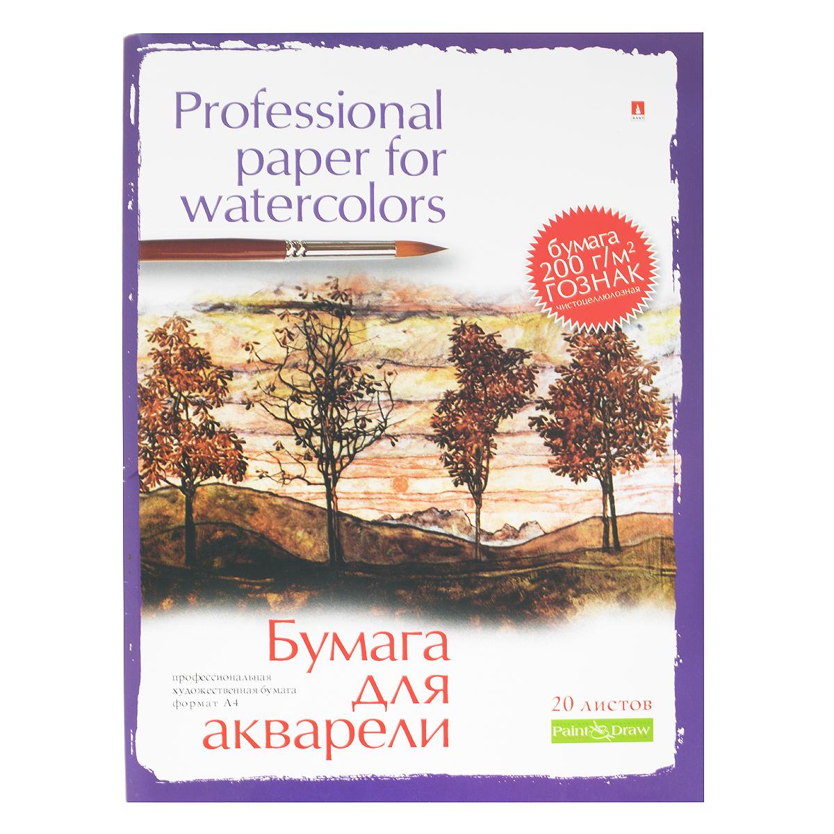 Бумага для акварели  Альт , 20 листов, формат А4 -  Бумага и картон